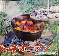 ユニフレームのファイアグリル。このダッチオーブンにつかっている台?はなんでしょうか? それともこのようなダッチオーブンがうっているのでしょうこ?