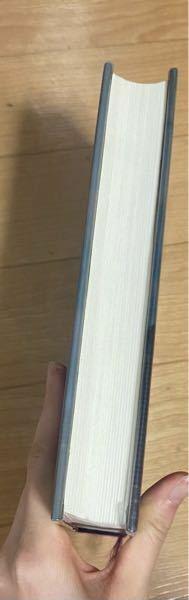 300ページ以上の分厚い本を読み終えるのに何時間必要ですか?