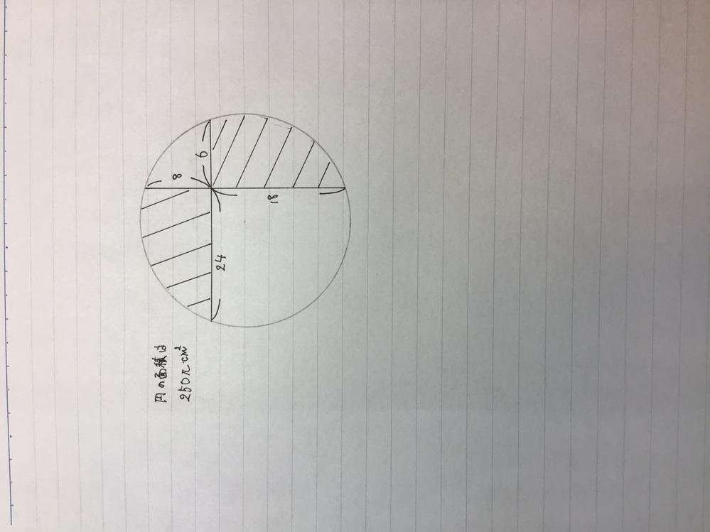 数学です。先日校内で受けた実力テストの問題です。できれば答えと解説を教えてください。問題は斜線部の面積の和を求めると言うものです。 単位はcm。 不明な点があれば言ってください。
