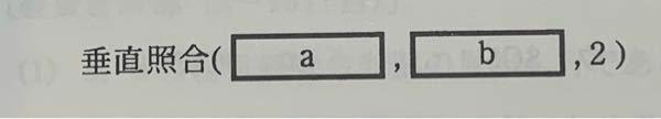 表計算の問題で、以下の画像のような問いがありました。 垂直照合は(B2,B$11:C$15,2,0)というように、第4引数まであると思っていたのですが、 画像のように第3引数までの場合ってあるのですか? 最後の0が省略されているということなのでしょうか?わかる方よろしくお願い致します。 基本情報技術者 FE excel