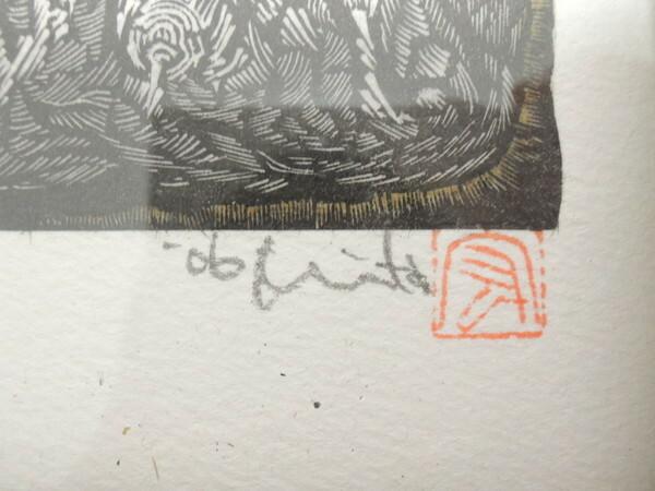 写真の落款(漢字)が読み取れません。この漢字はどう読むのでしょうか。 また合わせて作者名が読み取れる方いらっしゃたら宜しくお願い致します。