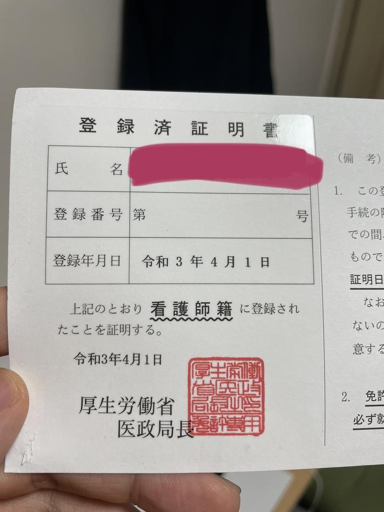 110回看護師国家試験を合格し、免許証の申請をして今日登録済証明書をもらいました。 でも登録番号