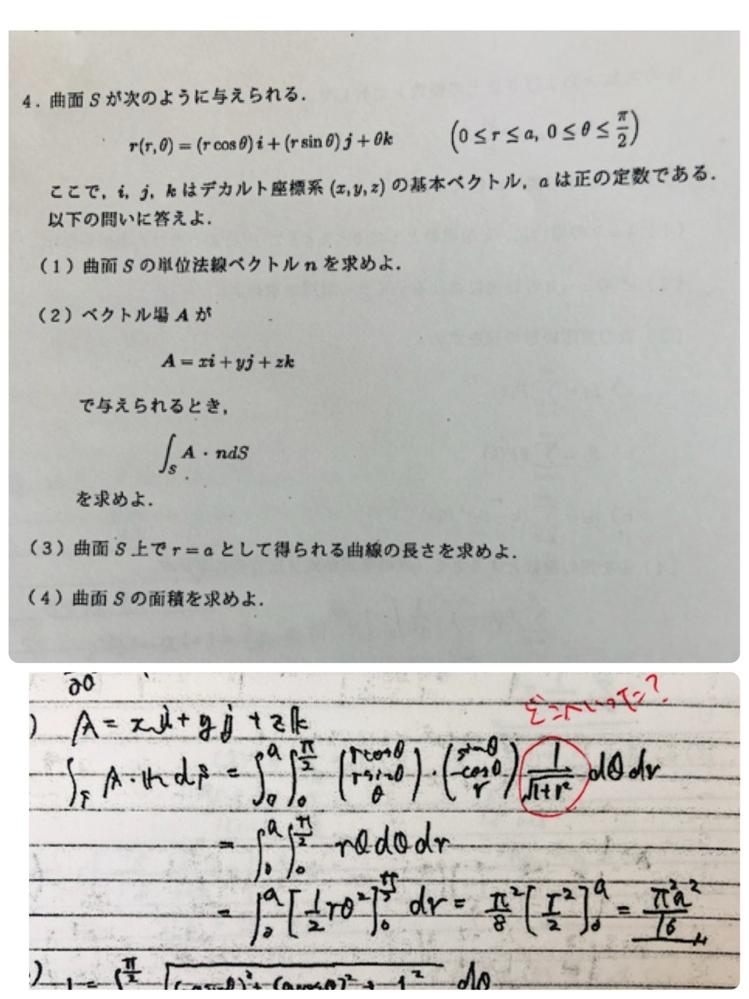 【積分】写真の通りです。 解答の写真にある、1/√(1+r^2)は次のイコールでは消えているのですが、どこかで相殺されたのですか。問題の(2)です。