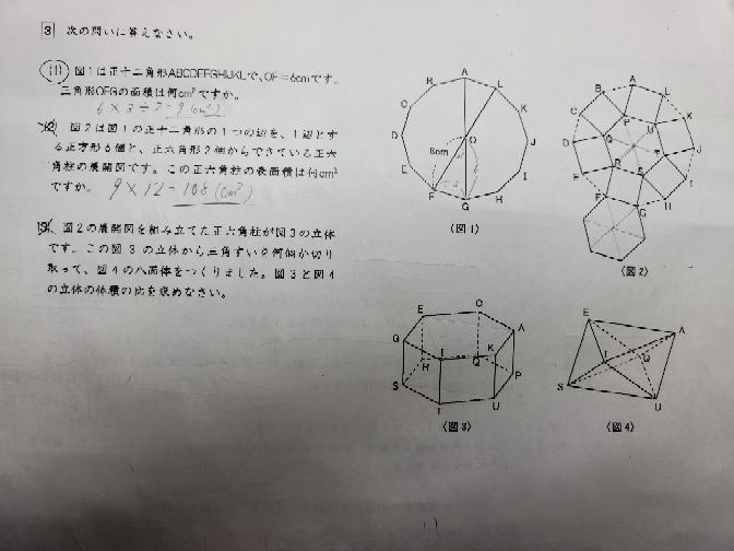 中学受験の算数の問題です。(1)と(2)は解けたのですが、(3)がさっぱりわかりません。解説がなく、模範解答によれば、正解は、3:2 、とのことです。頭のよい方、どうか解法を教えてください。よろしくお願いいたしま す。