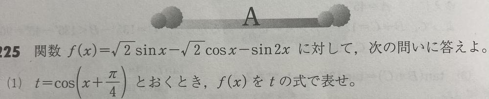 こういった問題において、 f(x)=(変数xを用いないtの式) と表すことは許されているんでしょうか? ちなみに解答ではtのみで表されています。