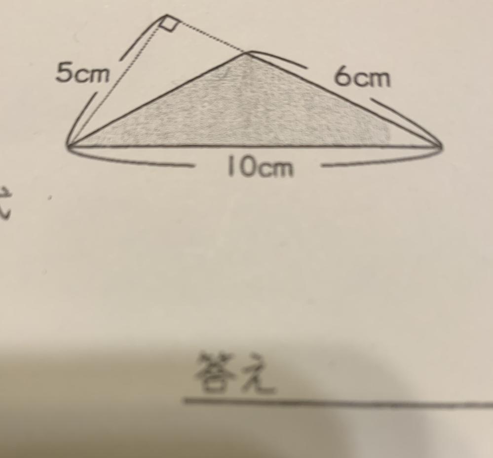 灰色の部分の面積を求める問題ですが分かりません… 式と答えを教えてください。