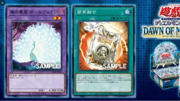 遊戯王について質問です。 『レトルトフュージョン』という、新規カードをどう思いますか??