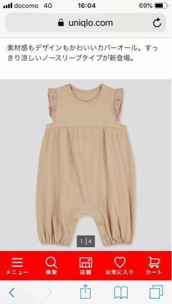 服の素材を教えてください。 写真のような子供服を作りたいと思っています。 コットンで、柔らかくて涼しげな素材が良いのですが、どのような素材を使えば良いのでしょうか。 近くに大きな手芸屋さんが無くてネットで探したいのですが何という名前で検索すれば良いか分からず困っています。