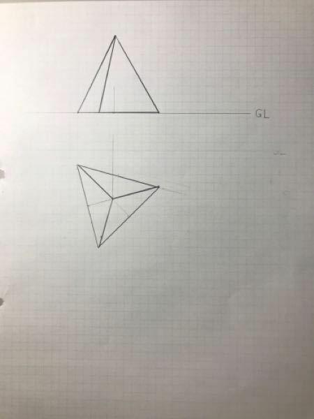 大学の建築学科に通ってる1年生です。 先週初の製図の授業があり初めて製図をしたのですが、そこで「実形を求める」ということをやらされて具体的に何をどのようにすれば良いのかが全然分かりませんでした。 そこで質問なのですが 1.「実形」ってなんですか? 2.また実形はどういう目的で求めるのですか? 下にまだまだ未熟ではありますが、自分が描いた三角錐の投象図を載せておきます 課題はこの三角錐の...