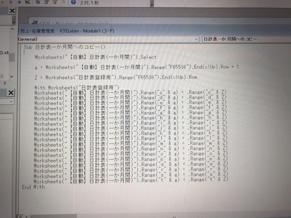 ExcelのVBAコードに詳しい方、助けて頂けないでしょうか。 ExcelのVBAコードの入力がうまく行きません。 Excel初心者です。 インターネットを見ながらマクロのVBAコードを書いて見ましたが、上手く行きません。 リセットボタンは上手くいったのですが、、 どなたか、どうすればうまく行くのか教えて頂けないでしょうか。 組みたいマクロは以下の通りです。 ①「日計表登録用」シー...