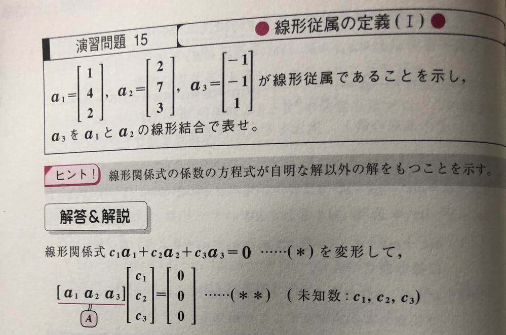 線形代数の問題で質問です。 下の画像をご覧下さい!問題ではベクトルは列ベクトルとなっていますが、もし行ベクトルなら、一次関係式はどのように変形したらいいでしょうか?教えて下さい!