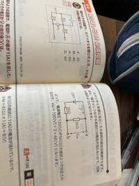 電気工事士2種のa-b端子間の電圧は? という問題で解説がSと並列の抵抗は無視できる。 また端子aにつながる抵抗には電流が流れないと買いていますが、理屈がわかりません。 写真は一枚しか貼れないので横に撮影しています。 回答よろしくお願いします。