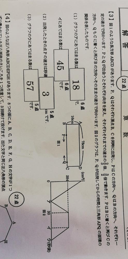 中学受験模擬試験です。やり方が分からず、指導が止まっています。助けてください!