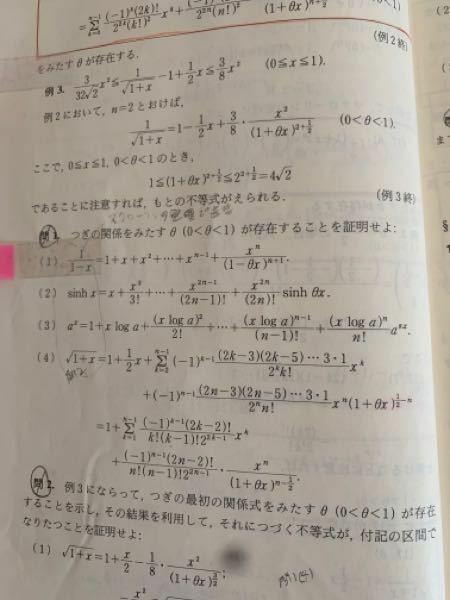 (4)の証明をお願いします。(水本久夫著 微分積分の基礎)