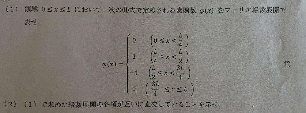 大学3回生の者です。 フーリエ解析の問題、(1)(2)の解答をどなたか分かる方教えて頂けないでしょうか。 (1)は自分でも解いてみたのですが、回答が大変複雑になったため正解している自信がありません。 (2)は(1)の回答が複雑なため、分からなかったです。 説明不足であれば仰って下さい。