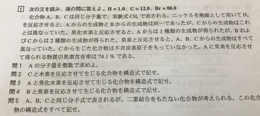 有機化学の問題です わからないので教えて下さいm(_ _)m