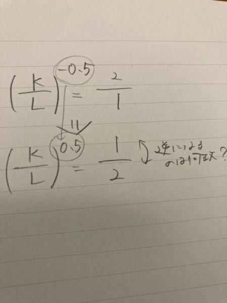 左辺の-0.5乗を0.5乗に直すと、右辺の2が1/2になるのは何故ですか??