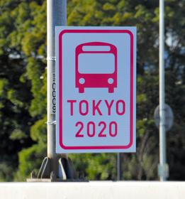 TOKYO 2020の看板(?)はTOKYO 2021に変えないんですか?