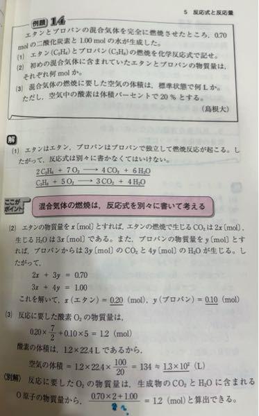 (3)の別解について 生成物に含まれるO原子の物質量を求めるために、 0.70×2+1.00を2で割る理由が分かりません...