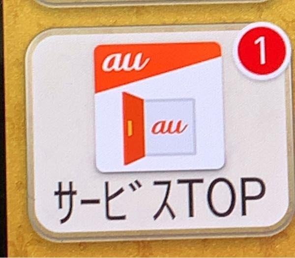 サービス top au