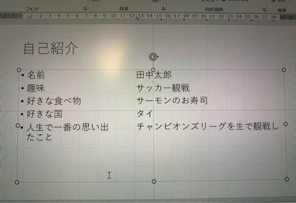 パワーポイントについて 以下の写真の最後の部分「たこと」を右側の「田中太郎」、「サッカー観戦」と行頭を揃えたいです。 どうすればできますか? 右側の部分を揃えるときには 「名前」tab「田中...