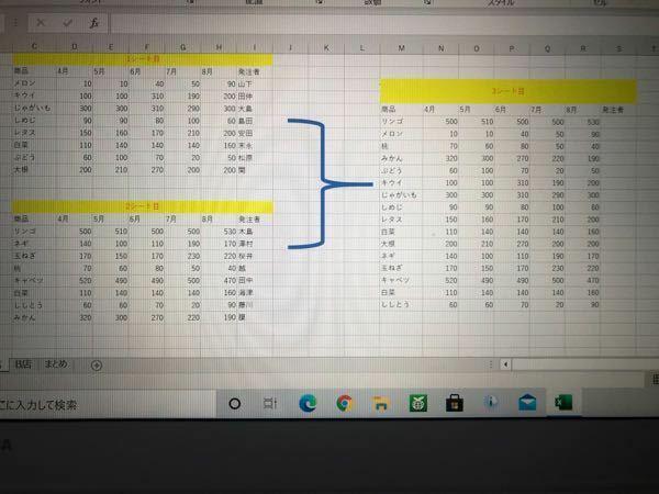 Excelで1シート目と2シート目の発注者を、計算式等で3シート目の発注者の欄に入力したいのですが、方法はありますか?(写真添付の都合上、1枚のシートに入力していますが、本当は3シートに分かれています。)