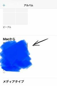 iPhoneの写真アプリの中にある「Macから」の写真はどうやったら消せますか? 家のpcはwindowsなのですが…