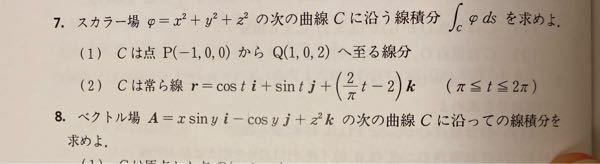 線積分の問題について質問です。 7の(1)(2)の解法をお願いします。答えは(1)が10√2/3(2)7√(π^2+4)/3です。