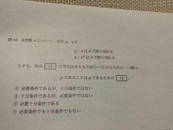 数学の問題です。 この問題の答えは、②であっているでしょうか? 何卒、ご教授のほど、よろしくお願いいたします。