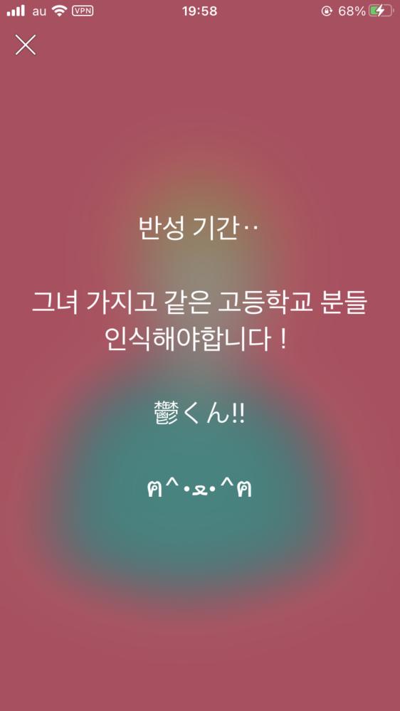 この韓国語を訳して欲しいです ♀️