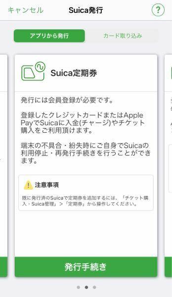 至急お願いいたします。 持っているSuicaカード(定期券)をモバイルSuicaに登録したいのですが、ネットの公式サイトの「手順」にある様な新規会員登録画面が無く、下の画像のような画面になってしまいます。ここからの登録であっているのでしょうか?公式サイトと全く異なっているため確信が持てず、質問させていただきました。