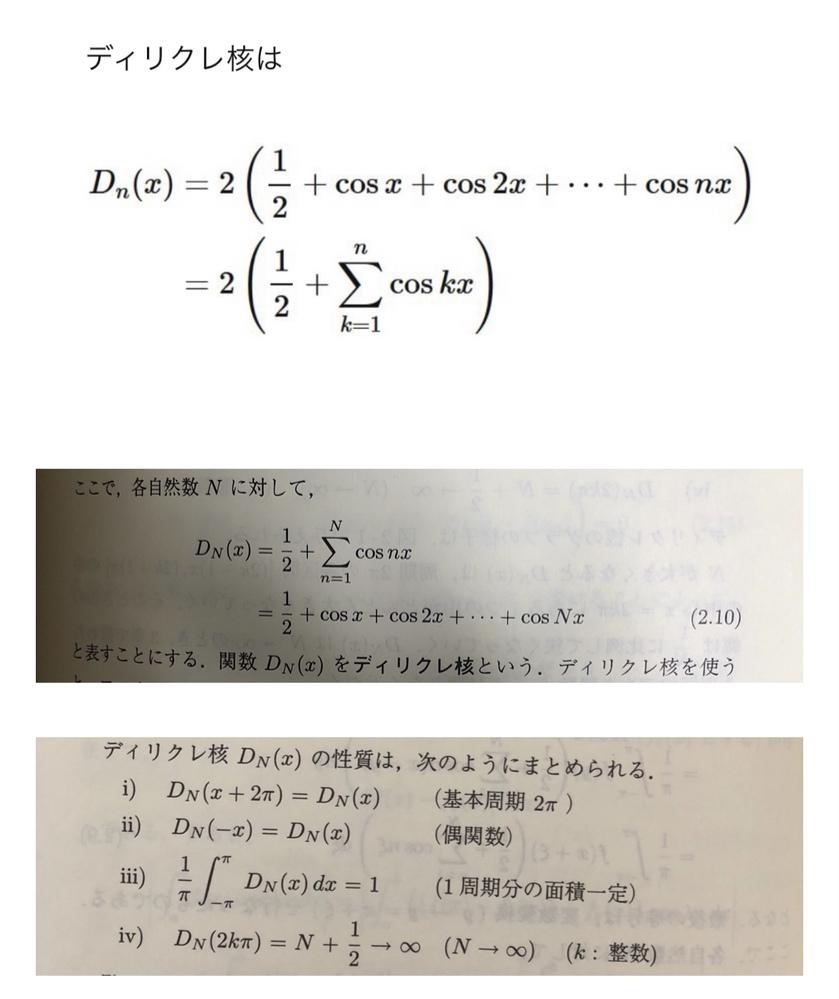 フーリエ解析のディリクレ核について質問があります。下の画像をご覧下さい。 一番上の画像と真ん中の画像でディリクレ核の定義式が1/2倍違います。どちらが正しいのでしょうか?たかが1/2倍の差ですが...