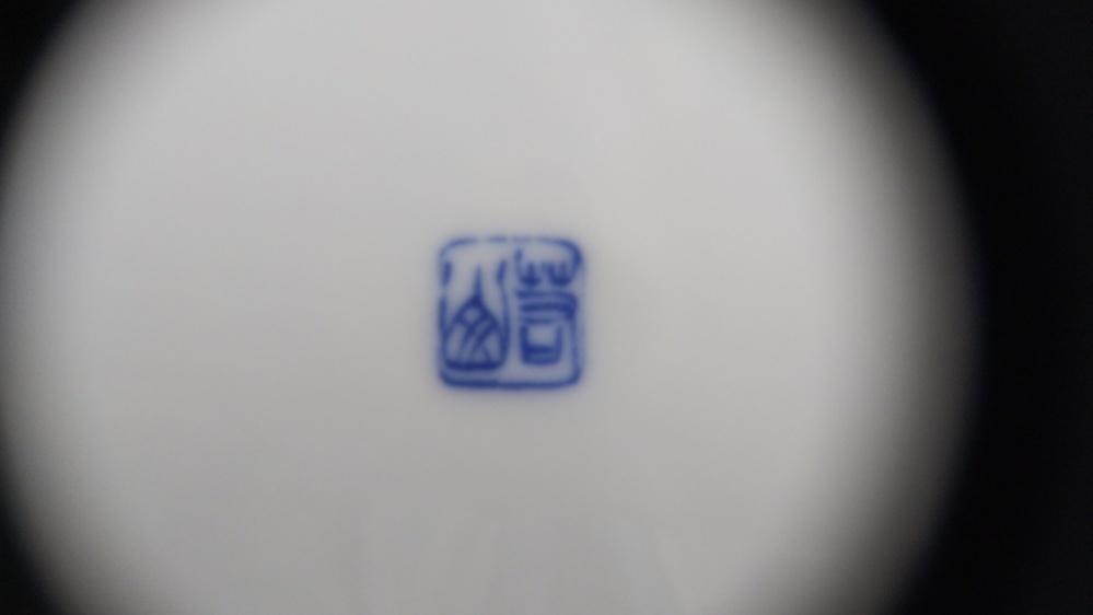 この印の磁器の産地と窯元を教えてください。