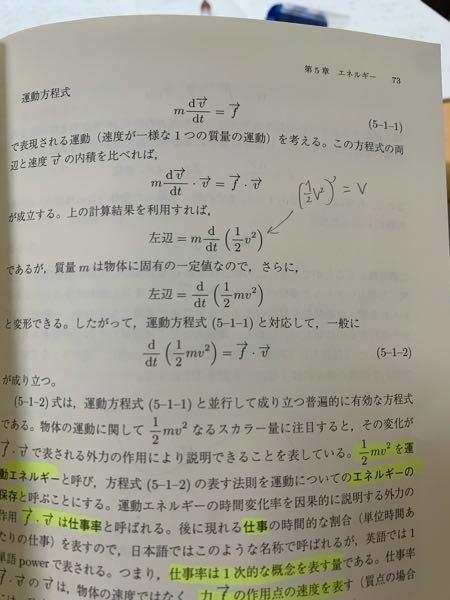 高校物理についての質問です。 この画像の(5-1-1)の後のこの方程式の両辺と速度v→ の内積を比べればの意味がよく分かりません... なぜ速度を両辺にかけることに繋がるのでしょうか? 回答よろしくお願いします