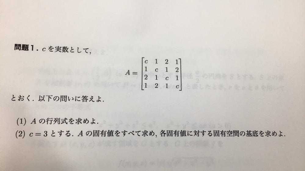 写真の問題なんですが⑵の回答例を作成していただけませんでしょうか。 ⑴より固有値が3,1,-3になるんですが1の時に固有ベクトルの取り方が行基本変形すると 1...0...1...0 0...1...0...1 0...0...0...0 0...0...0...0 になってしまいうまくいきません。