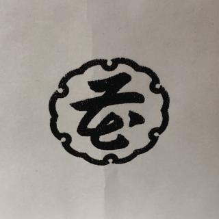 和菓子屋のロゴなのですが読めません 美味しかったので検索したいのですが店名のヒントもありません せめてこの漢字が読めればと
