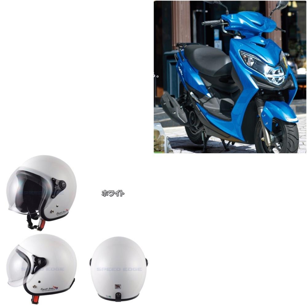 このバイクにこのヘルメットかぶって乗るとおかしいですか? バイクの色は白にしようと思います。 バイク女子です。