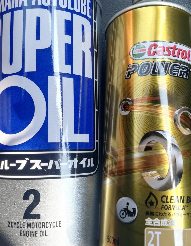 ジャイロX2サイクル 自分でオイル交換しょうとシート下のオイル(写真左)エンジンオイル(写真右)であっているのか不安で… ご指導宜しくお願いします。