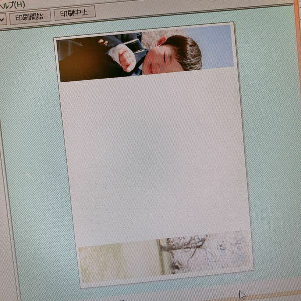 プリンターについて質問です。 数日前よりjpg画像を印刷する時、添付画像のように真ん中が真っ白になってしまいます。 jpg画像を右クリックし、印刷(P)を押し、画像の印刷というウィンドウが出てから印刷ボタンを押すとこうなります。 もちろん元画像がこうなのではありません。 jpgにのみ起きている事象でpdfは普通に印刷ができます。また、Chromeなどブラウザ(?)からも普通に印刷ができます。