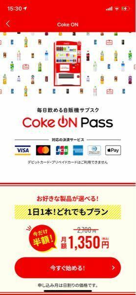 coke on Passをクレジットカード以外で利用する方法はありますか? デビットカードは利用できないみたいです。 iPhoneXを利用しているので、Apple Payにデビットカードを登録しようとしましたが、できませんでした。