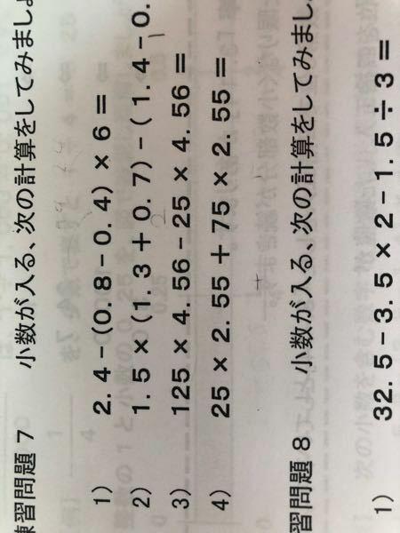 縦画面すいません 3番と4番を筆算ありで教えてください。。 出来れば手書きでお願いしたいです…