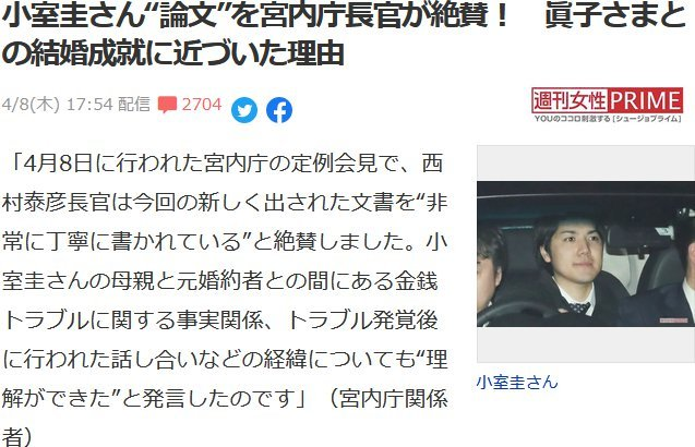 [当該釈明文は小室圭氏の認識が理解できる文章]だと述べたにすぎない宮内庁長官のコメントを[絶賛]にすり替える https://detail.chiebukuro.yahoo.co.jp/qa/question_detail/q12241601742 週刊誌の意図を教えてください