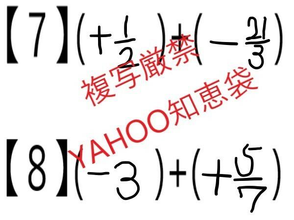 中学数学の問題です。 違っているところがあれば教えてください。 お願いいたします。 1.(+6)+(+2)=+8 2.(-4)+(-3)=-7 3.(+13)+(-72)=-59 4.(-100)+(-13)=-113 5.(-17)+0=-17 6.(+6.1)+(-6.1)=0 7.下記の画像 8.下記の画像