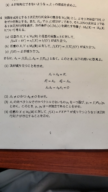 この問題の(2)から教えていただきたいです。よろしくお願いします。