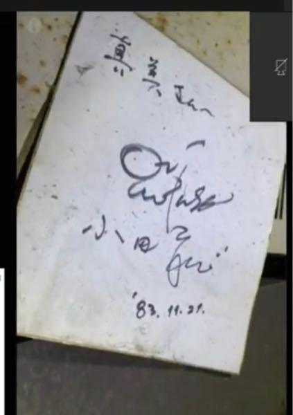 これは誰のサインですか?