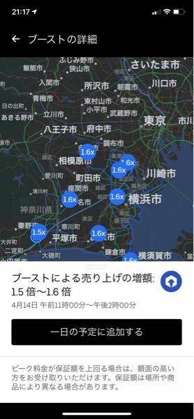 ウーバーイーツの配達員です。 自分は3ヶ月ほど前まで神奈川で配達をしていましたが今は埼玉で配達をしています。 配達区域の変更をしてしばらくしてからオンラインにできるようになったので埼玉での配達を始めました 配達回数によるクエストは「東京」が対象となっていて、「埼玉」でなくて良いのかと問い合せたところ東京、埼玉、千葉は同じフローなので配達区域の変更は正常にできていると言われました。 しかし画像...