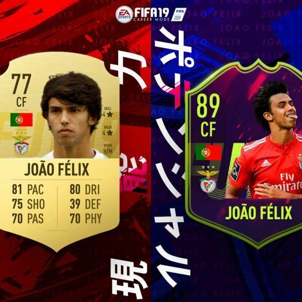 FIFAについてですが 例えばウイイレのfpはウイイレ21から22になった際に普通の選手に戻るという認識ですがFIFAの場合も普通の選手と写真が違う特別な絵柄の選手がいると思うのですがシーズン変わる際に普通の選手に戻るのでしょうか? 画像載せておきます。 右のフェリックス はFIFA22が出たら左のフェリックス に戻るのかというニュアンスでお伺いしております。 どなたか教えて頂ける方いらっ...