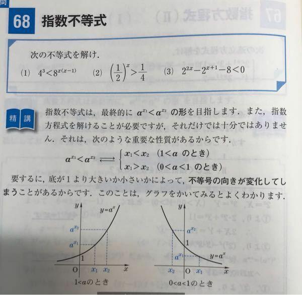 (3)の問題は0<x<2でも合っていますよね?