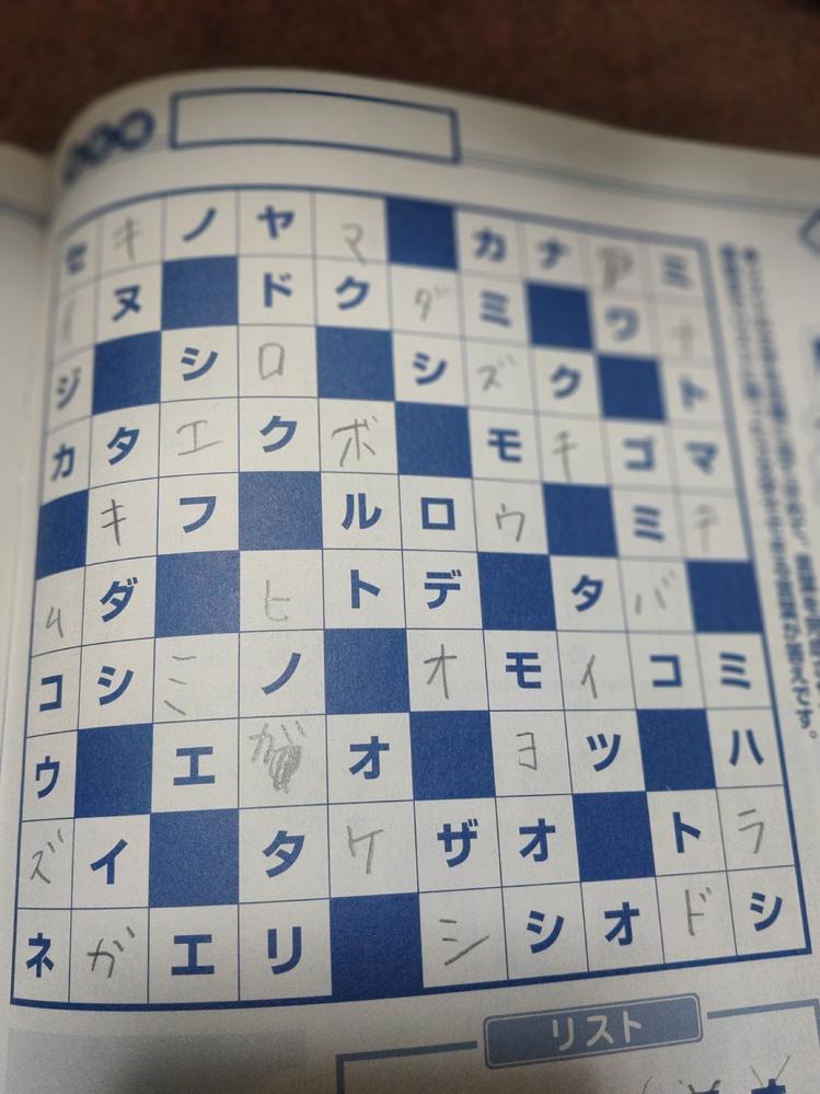 50まい 50枚 クロスワードon 22 貝拾いに 難しくてわかりません 3文字のこったのが ガダモ なんですが間違ってますよね(´;ω;`) どこが間違ってるのかわかんないです、 教えてくだ...