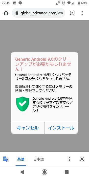 色んなところをポチポチしていたら、 下の画像がでてきてキャンセルを押してもインストールを押してもアプリのダウンロードをするところに飛ばされてしまいます... これはウイルスというやつなのでしょう...